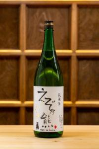 ezonokuma