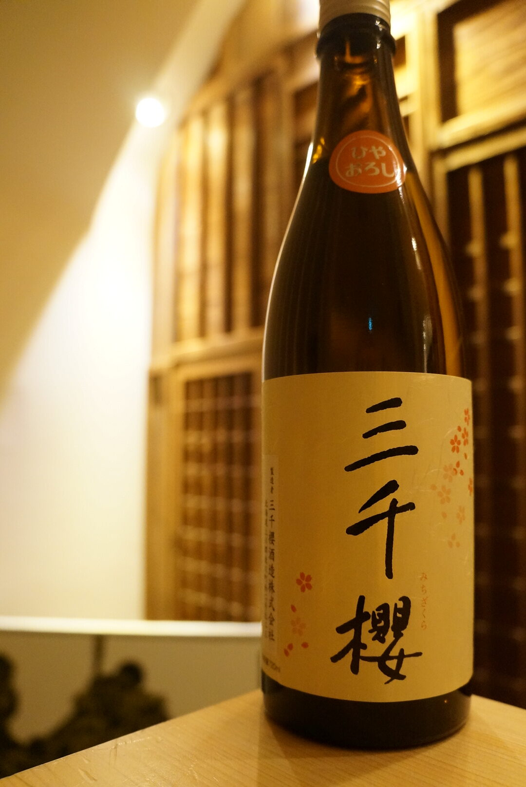 mitizakura-honjo